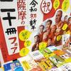 """南方新社&燦燦舎で薩摩の二十""""冊""""フェア開催!"""