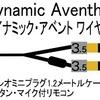テスラテクノロジーのbeyerdynamic からスマホ有線接続ハイレゾ印付の密閉ヘッドホン 「Aventho wired |