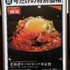 イクラとローストビーフのコラボが最高!北海道ローストビーフ丼定食を食べてみた@北海道キッチン(サンエーパルコシティ)