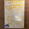 📚19-290グラゼニ/17巻(終)