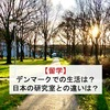 【デンマーク留学】デンマークでの生活は?日本の研究室との違いは?