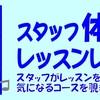 【音楽教室スタッフ体験レッスンレポート】更新中!レポート1~