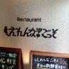 かまぼこの鈴廣レストラン えれんなごっそ平日SWEETS&軽食バイキング