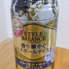 ノンアルコールテイスト飲料を比較してみた Vol.2 アサヒビール「アサヒスタイルバランス 香り華やぐハイボールテイスト」