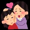 【HSS/HSP】HSS型HSPの母子関係に思うこと