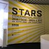 STARS展鑑賞