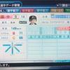 203.マイライフ 国分俊徳選手(投手) (パワプロ2018)