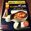 【エスビー】欧風カレーBondy(ボンディ)