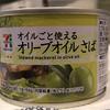 オリーブオイルで漬け込んだサバ缶でサラダを作る【オリーブオイルさば/セブンプレミアム】