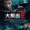 【ネタバレ有り】映画『大脱出2』から学ぶ人生(感想・レビュー)