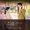 하성운(ハソンウン)-I Fall In Love(ザキング永遠の君主OSTPart.5)/日本語訳/和訳/歌詞