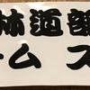 真夏の剣山スーパー林道(第9回チームスワン林道部ツーリング)