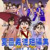 夏目義徳先生のコミックス未収録作を集めた、『夏目義徳短編集 1995-2003』を公開しました