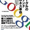 【グーグルのマインドフルネス革命:グーグル社員5万人の「10人に1人」が実施する最先端のプラクティス】を読んだ書評