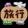 【ANA】マイルで行く娘との北海道旅行!予約編【星野リゾートトマムザ・タワー】