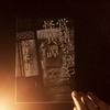 今夏は王道の和テイスト恐怖小説はいかが?「営繕かるかや怪異譚」小野不由美・著