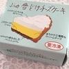 ふらの雪どけチーズケーキは口の中でとろけるチーズケーキ!