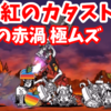 絶・紅のカタストロフ - [2]絶撃の赤渦 極ムズ【攻略】にゃんこ大戦争