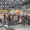 かなり多くの中国人は … 「初めて」 の 「海外旅行」 に 「日本を選んでいる」 のかも?