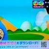 (音であそべる新感覚番組)新番組「オトッペ」が4月3日(月)からEテレにて放送!