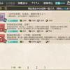艦これ 任務「戦果拡張任務「Z作戦」前段作戦」1