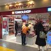 2018年版「トミカショップ東京駅店」を限定品を中心に徹底解説!
