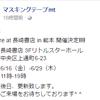 まだまだマスキングテープの魅力から抜けられない。。mtイベント熊本&抽選テープフェア。