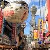 2019年8月 千葉から小豆島までマイカーで!   9日間の旅 5日目(子どもたち、初めての大阪!)