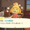 【どうぶつの森】タヌキ商店改装!リニューアルオープン【あつ森】