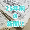 25年前の古新聞を発見!紙面から当時の日本を振り返ってみる。