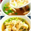 【下京区・焼き鳥屋&居酒屋】鶏スープメニューで温か!