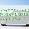 タクシーが安く乗れる?PayPay決済でタクシーをお得に乗る方法!【キャンペーン情報まとめ】