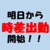 【明日から時差出勤開始!!~新型コロナウイルス対策~】