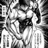 アニメ『ダンベル何キロ持てる?』のキャラクター×キャストについてまとめ
