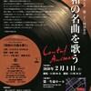 CANTUS ANIMAE The 23rd Concertのお知らせ