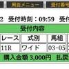 2017 6月17日・18日(天保山S・函館スプリントステークス)馬券W的中