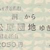 わたらせ渓谷鐵道 東武線連絡乗車券 松原団地、獨協大学前ゆき