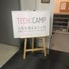 TECH::CAMP(テックキャンプ)のエバンジェリストに任命されて教材を無料で見放題になった話