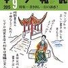 本の雑誌 2015年9月号 - 中野善夫の本棚