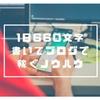 【ブログ始める人へ】1日660文字で5万稼ぐためのノウハウ