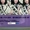 上海版AKB48「SNH48」は各メンバーの名前が水滸伝っぽい