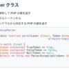 「PHP 8 で作る JSON パーサ」を発表しました / PHP カンファレンス 2020
