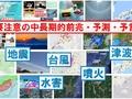 【常時更新】要注意の中長期的地震(災害)前兆・予測・予言
