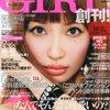 創刊号「and GIRL」