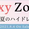 Sexy Zone ニューシングル『夏のハイドレンジア』予約受付中!