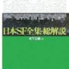 ☆日本SF全集総解説を読む