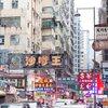 冒険家山川『マカオ香港欲望の旅 第1章』