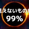 見えないものが99%