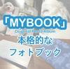 愛犬の本格的なフォトブックを「MYBOOK」で作ってみた!