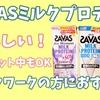 【レビュー・成分・カロリー】SAVASミルクプロテイン(バニラ・ミルクティー・ストロベリー)は美味しい?ダイエット中に飲んで良い?